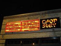 Vic Chesnutt @ Chop Suey (11/16/08)